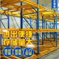 三思得后推式货架 厂家直销储存量大 空间利用率高