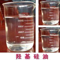 供应羟基聚二甲基硅氧烷 四海牌羟基聚二甲基硅氧烷