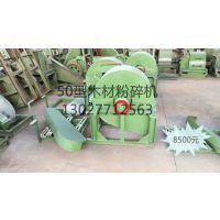 超细微木制粉设备 同丰报价8500元
