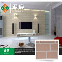硅藻泥砖艺背景墙效果图片