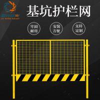 基坑楼层临边防护栏 工地施工基坑护栏网 基坑防护围栏 基坑护栏网厂家
