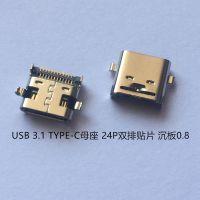 USB 3.1TYPE-C 母座 24P双排贴片 沉板0.8