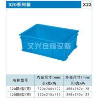 金山320塑料器轻重型塑料箱加厚物流箱仓库储物箱杂物箱