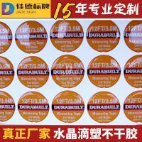 水晶滴胶标贴 3M标贴 多色彩色PVC滴塑标牌 环保透明标签制作