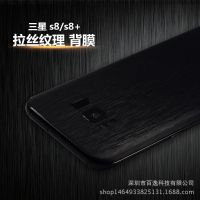 三星s8手机贴纸金属拉丝背膜 s8plus后膜保护贴膜s8+装饰彩膜贴纸
