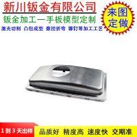 新川厂家直供xcbjjd07不锈钢家电钣金手板加工定制