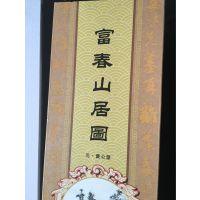 中国十大传世名画富春山居图+6枚银砖大全套批发