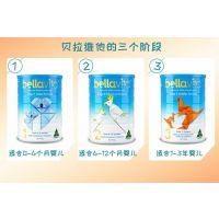 澳洲奶粉代购澳大利亚贝拉维他婴幼儿奶粉1-3段