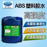 聚力批发 硅胶快干胶 ABS与硅胶粘接 硅胶粘塑料瞬间胶