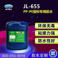 强力PP胶水 聚丙烯PP塑料胶水 环保PP专用胶水 东莞pp胶水厂家直销