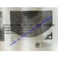 原版ASTM E125铸铁件缺陷磁痕的标准参考底片 E125磁粉探伤评级图谱