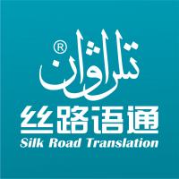 提供专业维语翻译、哈语翻译、英语翻译、俄语翻译—乌鲁木齐翻译公司