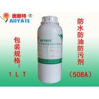 防水防油防污剂508A