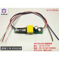 奇翰40w48w50w55w60w 900am 12-20串隔离高PF值高效率LED恒流驱动内置电源