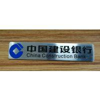 建设银行 农业银行 工商银行 中国人民银行等银行不锈钢金属LOGO标识牌,银行LOGO金属标识牌