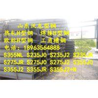 S355J2H型钢销售/S355J2H型钢厂家一级代理商