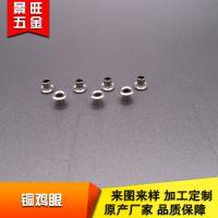东莞景旺五金供应铜空心铆钉/微型鸡眼钉/质量好,价格便宜