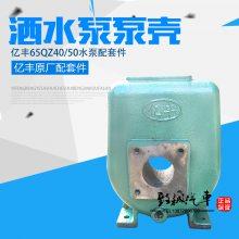 亿丰65QZ40/50洒水车水泵泵壳原厂铸造配件