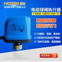 厂家原装 欧正HDQ-B DN20 AC220V三线两控电动球阀执行器