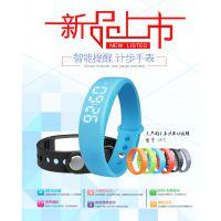 智能手环 W5智能提醒 3D计步运动手环 多功能智能手表手环可定制