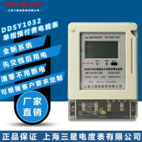 DDSY单相预付费 红外通讯485电能表 电子式智能插卡IC卡电表集中