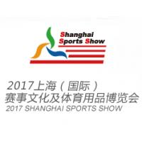 2017上海(国际)赛事文化及体育用品博览会(上海体博会)