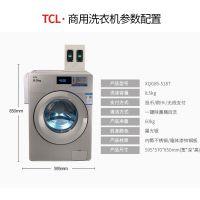 河南TCL自助投币洗衣机 商用刷卡式滚筒洗衣机