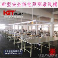 HGT弘光湖南车间生产线安全用电服装厂母线槽照明供电专用桥架