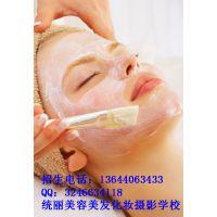 美容学校 传统美容师培训班 金牌特色美容美体班