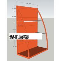风豹焊机金属展架工具展示架逆变焊机展架