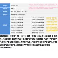 836220-B21 809081-081 16G 2Rx4 PC4-2400T-R HP服务器内存
