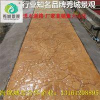 水泥压花路面做法 压花彩色混凝土做法 彩色水泥压花地面价格