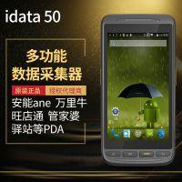 iData50手持终端PDA数据采集器全网4G/Android5.1操作系统一二维