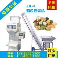 铸翔ZX-K型 自动定量颗粒包装机 小米包装机