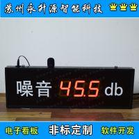 苏州永升源厂家定制噪音显示屏 环境温湿度看板 工业车间噪声 生产管理看板PM2.5