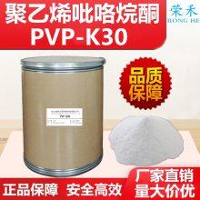 聚乙烯吡咯烷酮PVPK30 K30 PVPK30 聚维酮生产厂家 聚维酮 荣禾