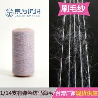 东莞花式纱线 1/14支色纺马海毛 意大利风格 厂家直销