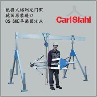 德国进口Carlstahl便携式铝制龙门架型号CS-SKE
