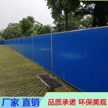 广州文明城市围挡 彩钢泡沫夹芯板围挡 广州南沙围挡 建筑隔离围挡