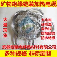 不锈钢电伴热带,金属电加热管,MI电热管,高温电热带,防爆加热电缆