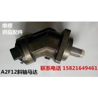 供应斜轴式柱塞马达A2F12,维修及配件供应液压泵维修