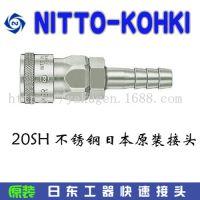 日东接头NITTO接头氟素橡胶FKM (X-100) ー20°C~+180°C耐高温接头30PF