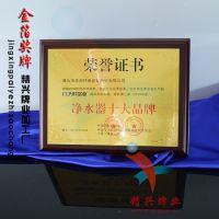 佛山市电器企业荣誉证书 环保设备十大品牌奖牌 金银箔牌匾 量多从优 当天发货