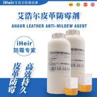 艾浩尔供应皮革防霉剂 品质之选量大从优