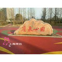 彩色透水混凝土九江公园