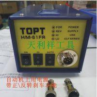 供应电源 HIOS电源 带正反转电源 信号线电源TOTP HM-61FR