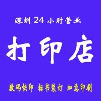深圳24小时营业复印店 打印制作招投标书 无线胶装一站式服务