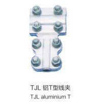 直供 TJL-2.2铝T型线夹 永固集团