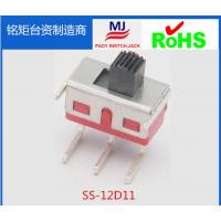 SS-12D11大电流拨动开关弯脚红色黑色拨动开关5A