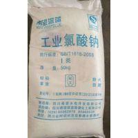 氯酸钠市场价格